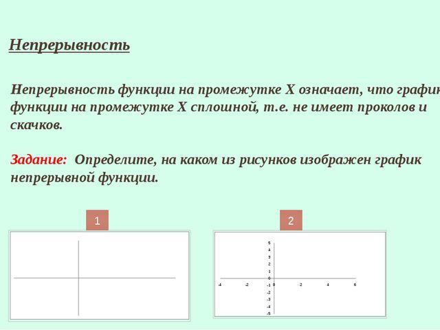 Ограниченность Функцию у = f(х) называют ограниченной снизу на множестве Х, е...