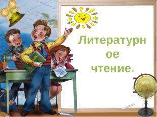 Литературное чтение.