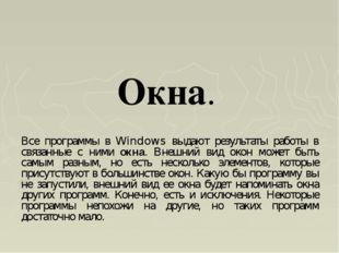 Окна. Все программы в Windows выдают результаты работы в связанные с ними окн