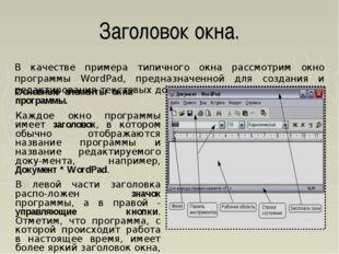 Заголовок окна. В качестве примера типичного окна рассмотрим окно программы W