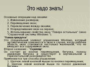 Это надо знать! Основные операции над окнами: 1. Изменение размеров; 2. Пер