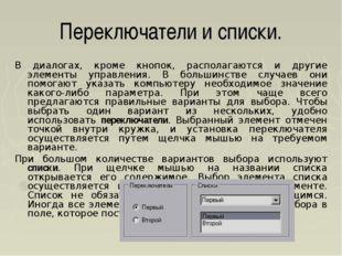 Переключатели и списки. В диалогах, кроме кнопок, располагаются и другие элем