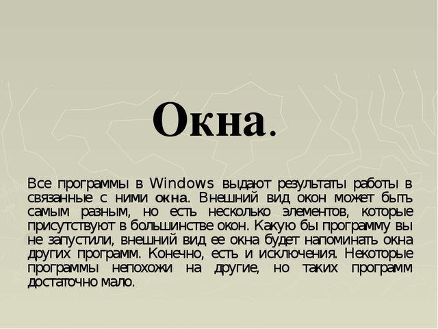 Окна. Все программы в Windows выдают результаты работы в связанные с ними окн...