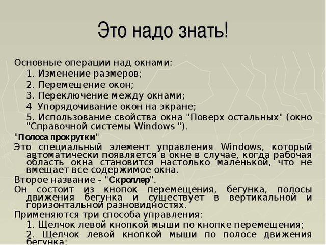 Это надо знать! Основные операции над окнами: 1. Изменение размеров; 2. Пер...
