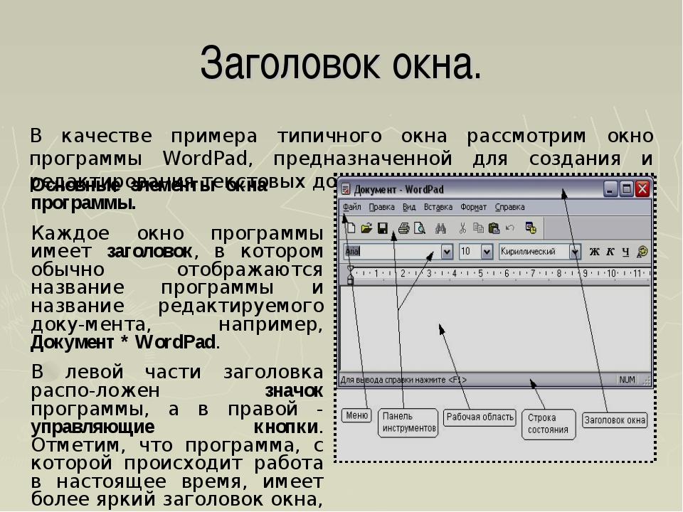 Заголовок окна. В качестве примера типичного окна рассмотрим окно программы W...