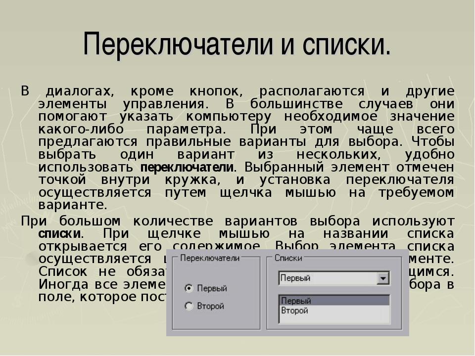 Переключатели и списки. В диалогах, кроме кнопок, располагаются и другие элем...