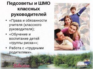 Педсоветы и ШМО классных руководителей «Права и обязанности учителя (классног