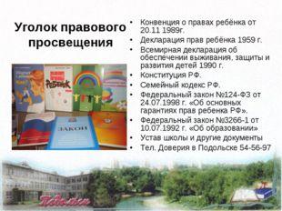Конвенция о правах ребёнка от 20.11 1989г. Декларация прав ребёнка 1959 г. Вс