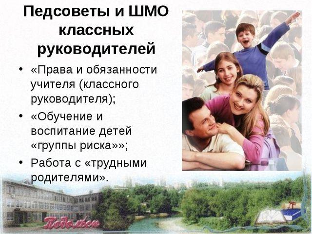 Педсоветы и ШМО классных руководителей «Права и обязанности учителя (классног...