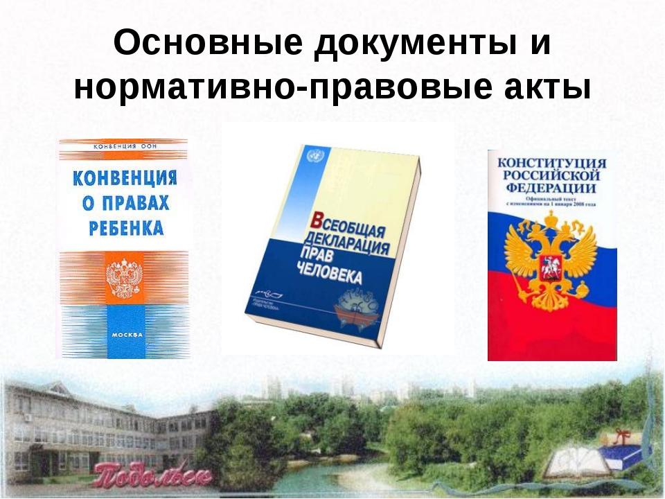 Основные документы и нормативно-правовые акты