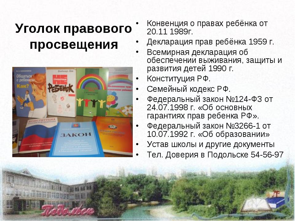 Конвенция о правах ребёнка от 20.11 1989г. Декларация прав ребёнка 1959 г. Вс...