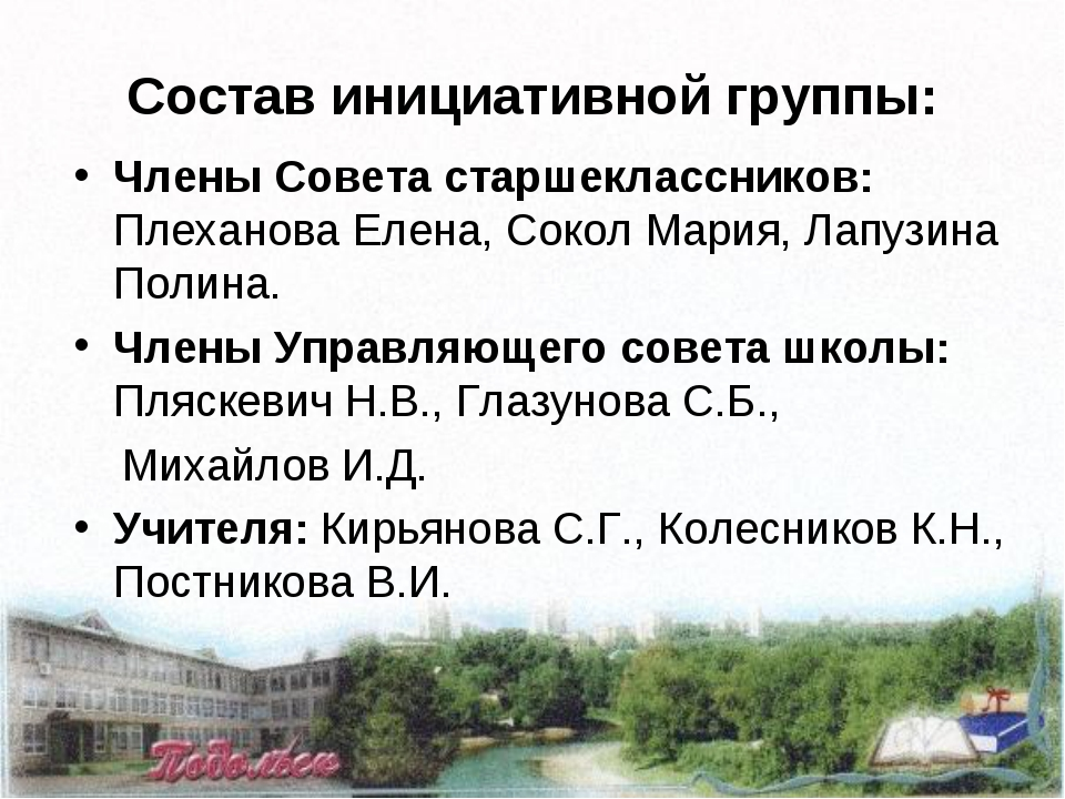 Состав инициативной группы: Члены Совета старшеклассников: Плеханова Елена, С...