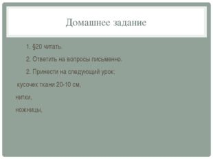 Домашнее задание 1. §20 читать. 2. Ответить на вопросы письменно. 2. Прине