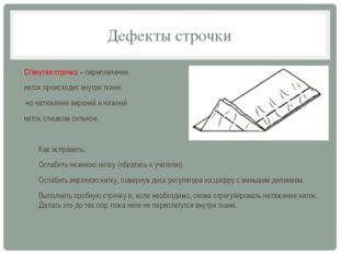 Дефекты строчки Стянутая строчка – переплетение ниток происходит внутри ткани