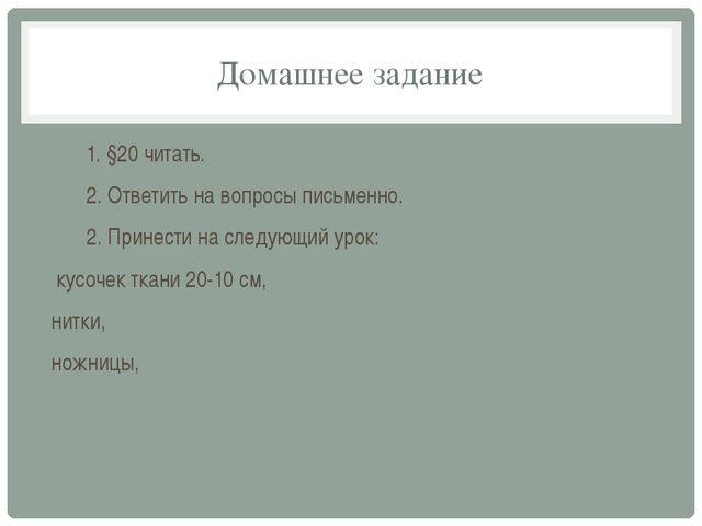 Домашнее задание 1. §20 читать. 2. Ответить на вопросы письменно. 2. Прине...