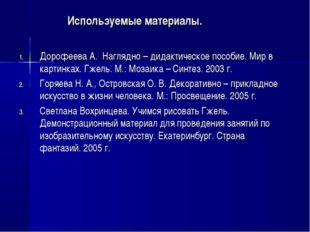 Используемые материалы. Дорофеева А. Наглядно – дидактическое пособие. Мир в