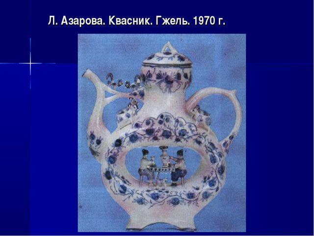 Л. Азарова. Квасник. Гжель. 1970 г.