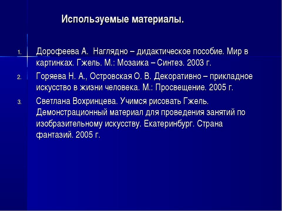 Используемые материалы. Дорофеева А. Наглядно – дидактическое пособие. Мир в...