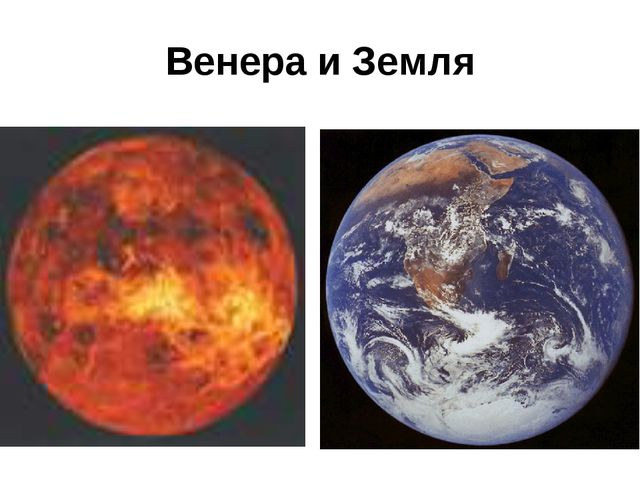 Венера и Земля