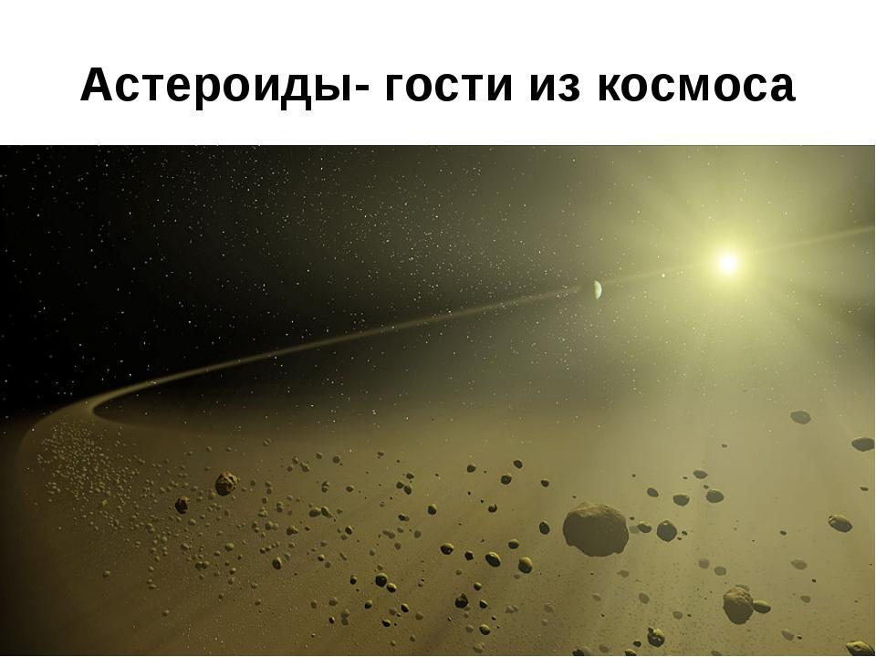 Астероиды- гости из космоса