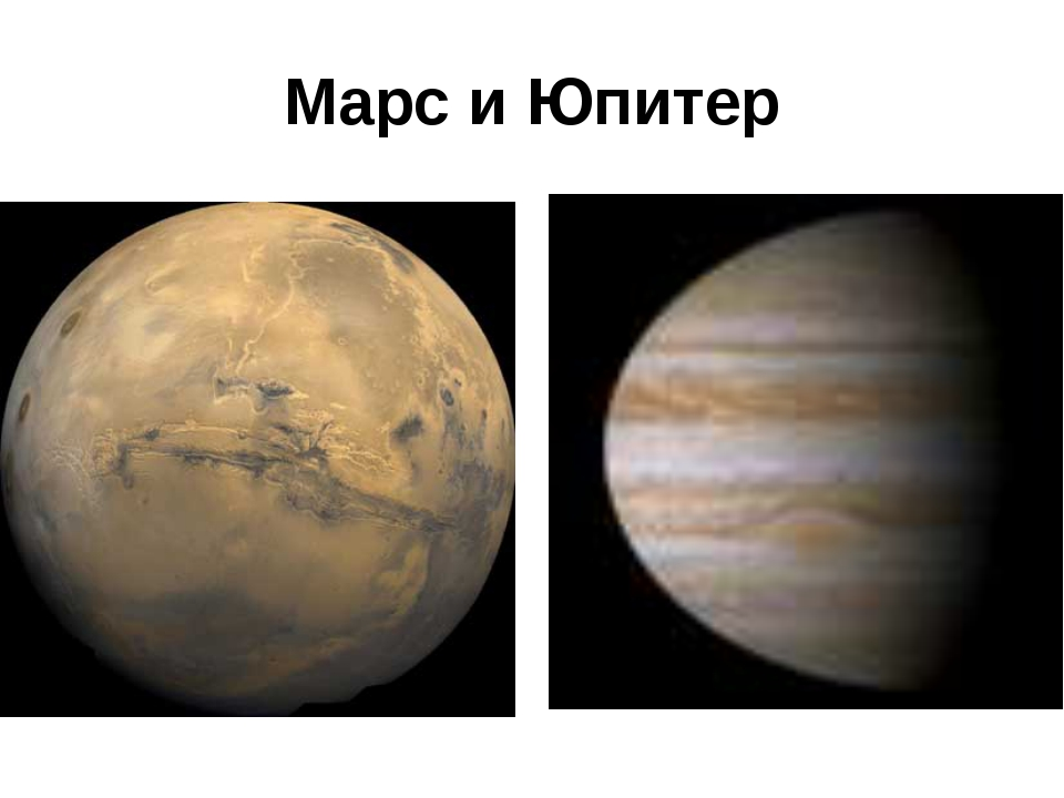 Марс и Юпитер