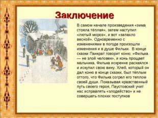 Заключение В самом начале произведения «зима стояла тёплая», затем наступил «