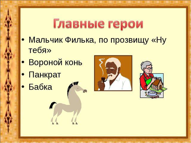 Мальчик Филька, по прозвищу «Ну тебя» Вороной конь Панкрат Бабка