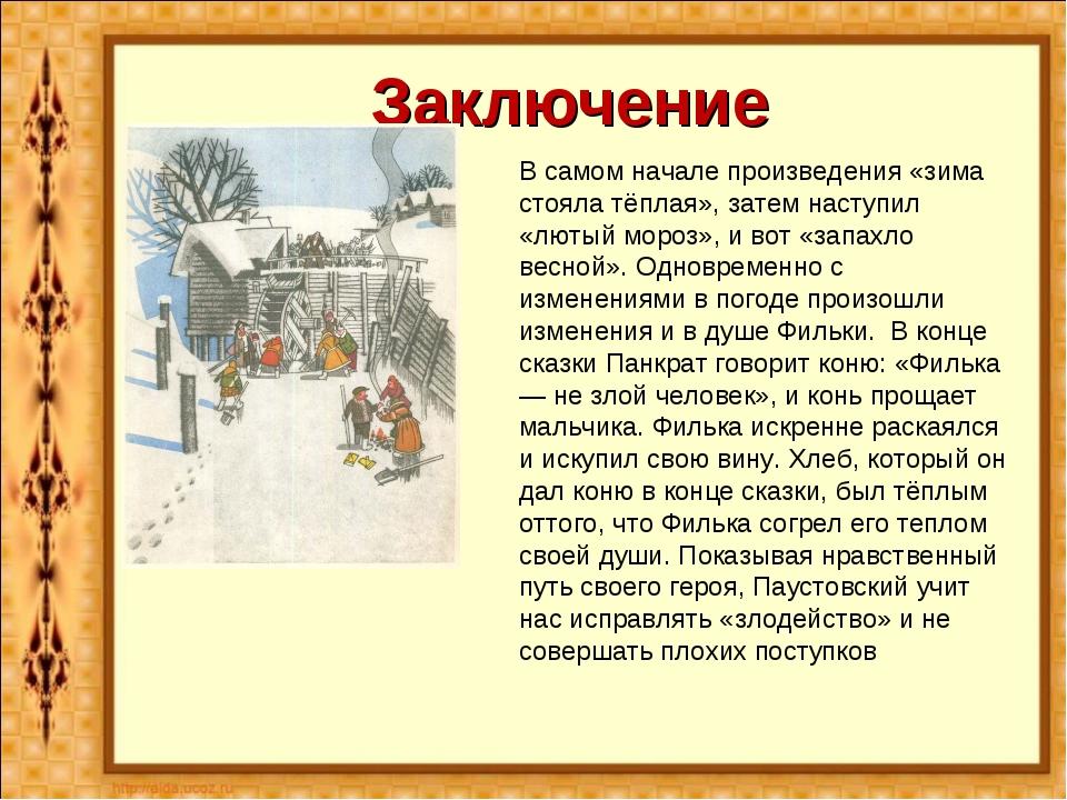 Заключение В самом начале произведения «зима стояла тёплая», затем наступил «...