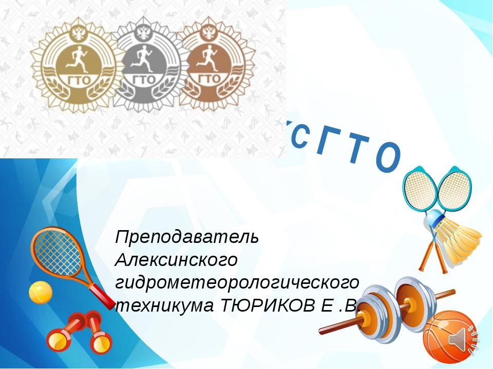 КОМПЛЕКС Г Т О Преподаватель Алексинского гидрометеорологического техникума Т...
