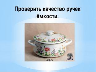 Наполняя кастрюлю (чайник) жидкостью не доливаем до края 4-5см.