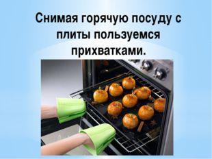 На сковороду с горячим жиром продукты кладём аккуратно (от себя), чтобы не ра