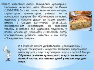 Немало известных людей занимались кулинарией. Напомним несколько имён. Леонар