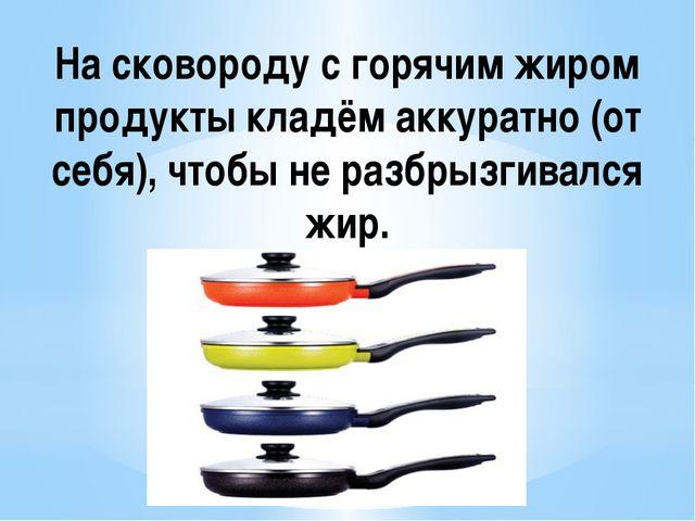 Передавая нож или вилку только ручкой вперед.