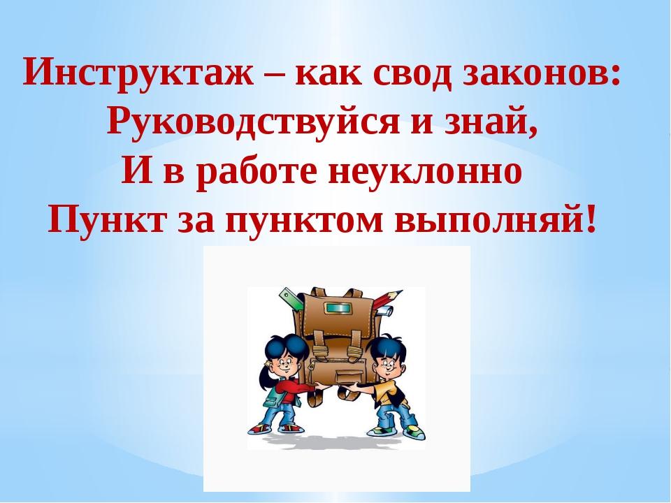 Инструктаж – как свод законов: Руководствуйся и знай, И в работе неуклонно Пу...
