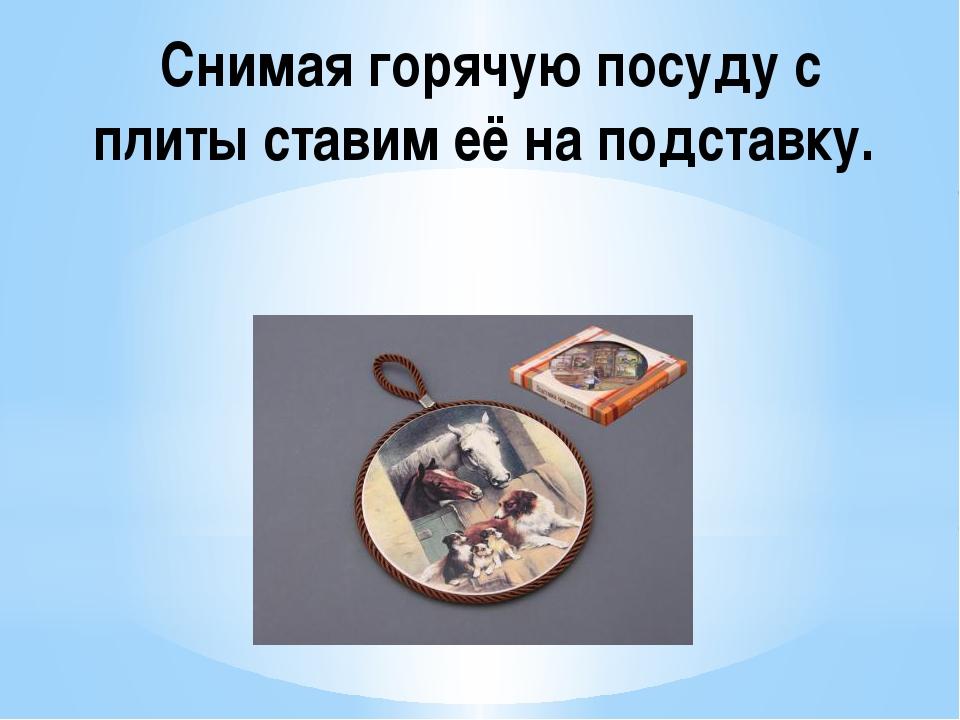 Снимая крышку с горячей посуды, поднимаем её от себя.