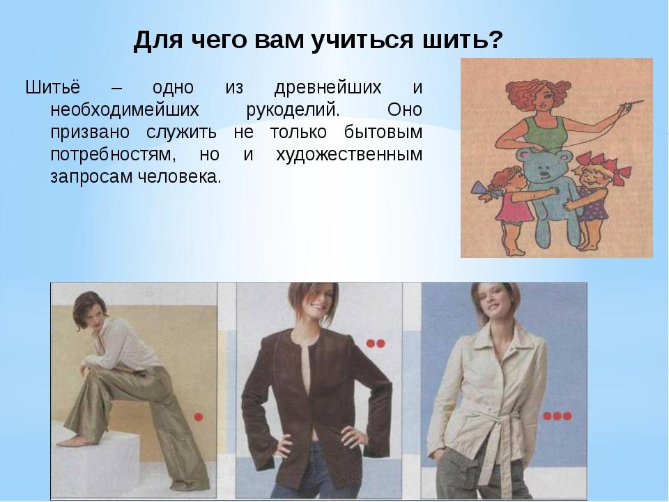 Для чего вам учиться шить? Шитьё – одно из древнейших и необходимейших рукоде...