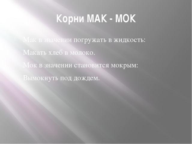 Корни МАК - МОК Мак в значении погружать в жидкость: Макать хлеб в молоко. Мо...