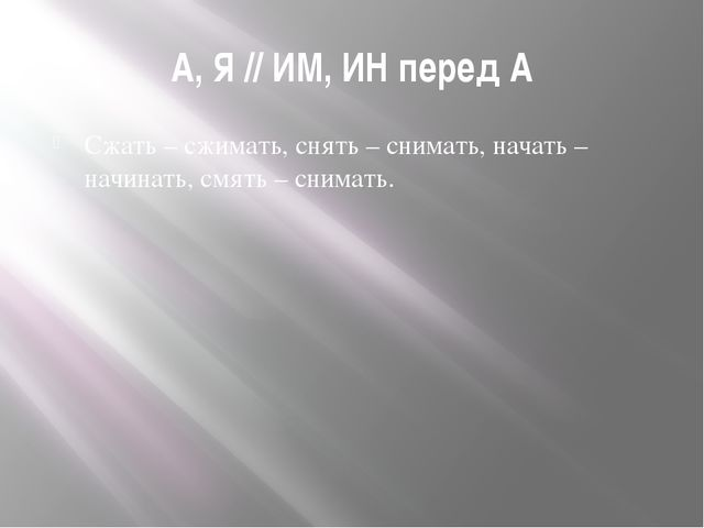 А, Я // ИМ, ИН перед А Сжать – сжимать, снять – снимать, начать – начинать, с...