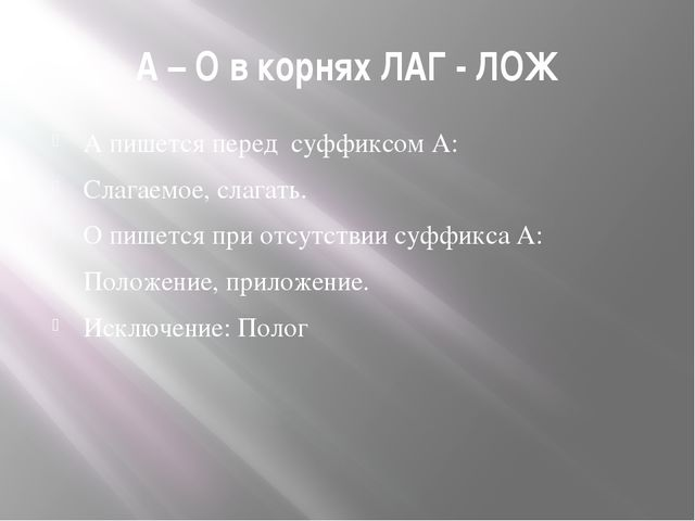 А – О в корнях ЛАГ - ЛОЖ А пишется перед суффиксом А: Слагаемое, слагать. О п...