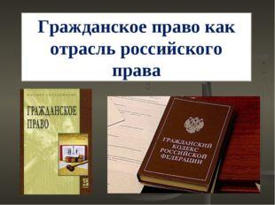 Гражданское право как отрасль российского права