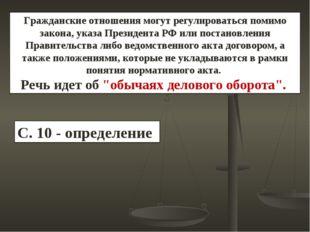 Гражданские отношения могут регулироваться помимо закона, указа Президента РФ