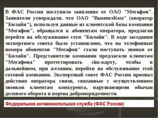 """В ФАС России поступило заявление от ОАО """"Мегафон"""". Заявители утверждали, что"""