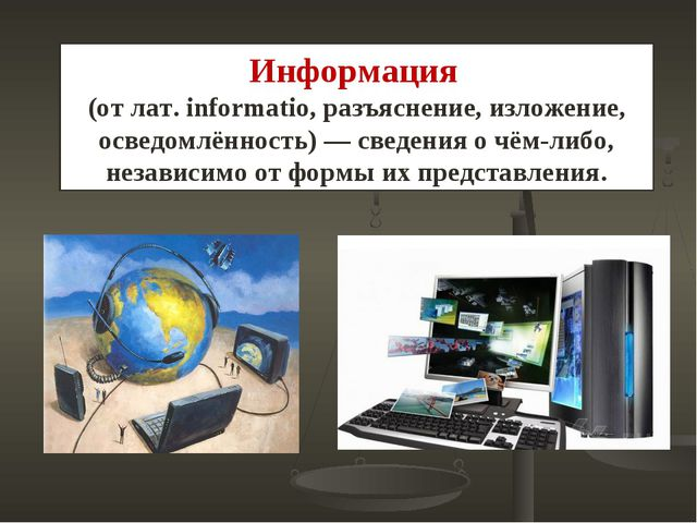 Информация (от лат. informatio, разъяснение, изложение, осведомлённость)— св...