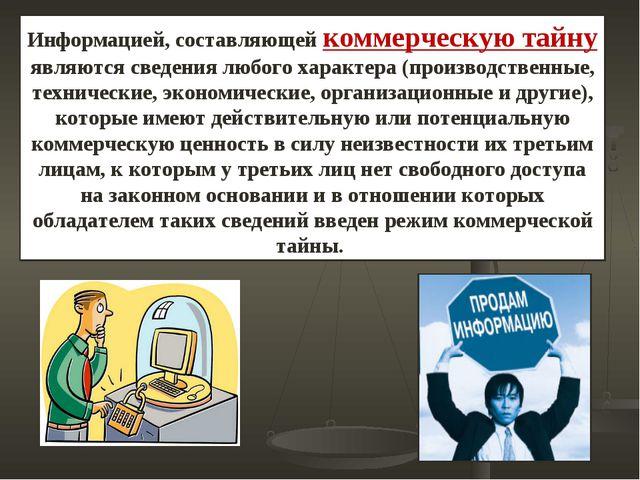 Информацией, составляющей коммерческую тайну являются сведения любого характе...