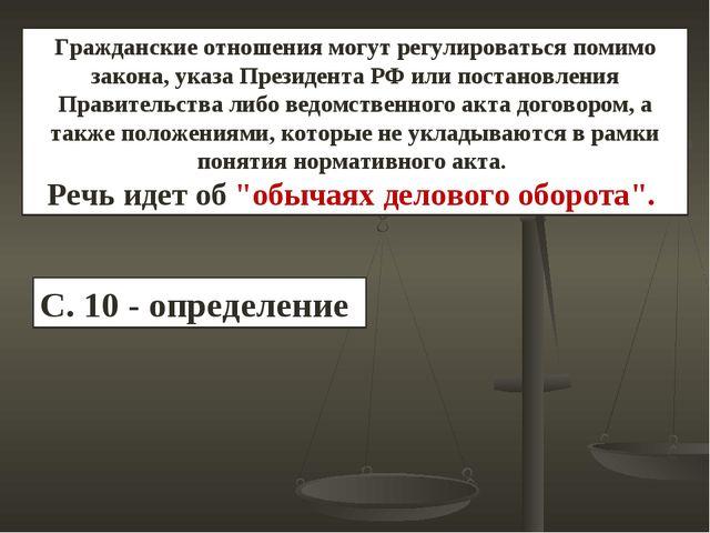 Гражданские отношения могут регулироваться помимо закона, указа Президента РФ...
