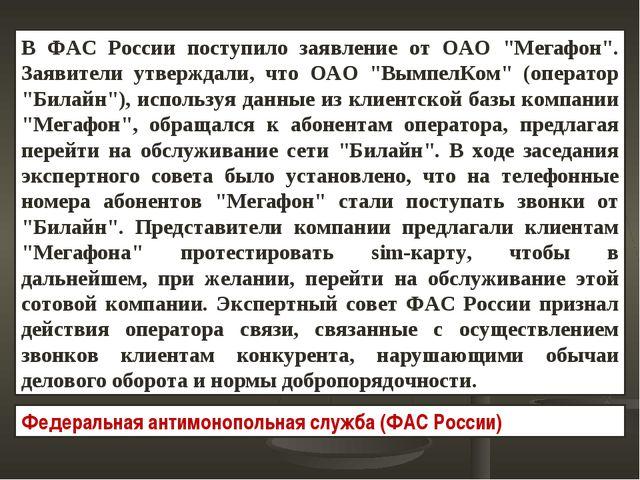 """В ФАС России поступило заявление от ОАО """"Мегафон"""". Заявители утверждали, что..."""