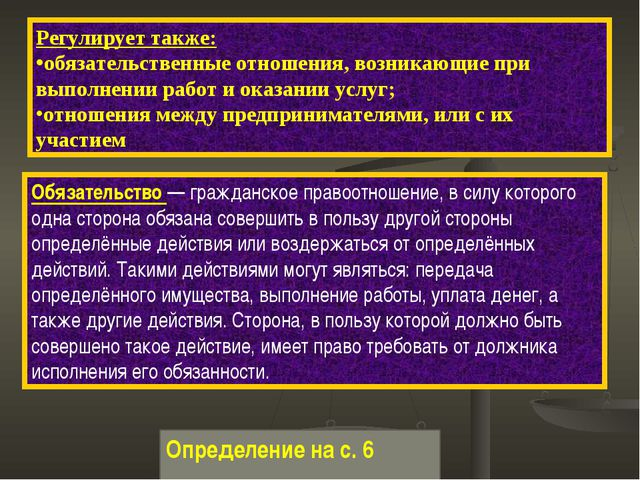 Регулирует также: обязательственные отношения, возникающие при выполнении раб...