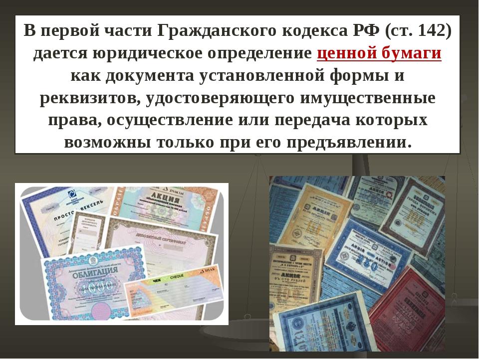 В первой части Гражданского кодекса РФ (ст. 142) дается юридическое определен...