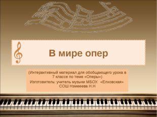 В мире опер (Интерактивный материал для обобщающего урока в 7 классе по теме