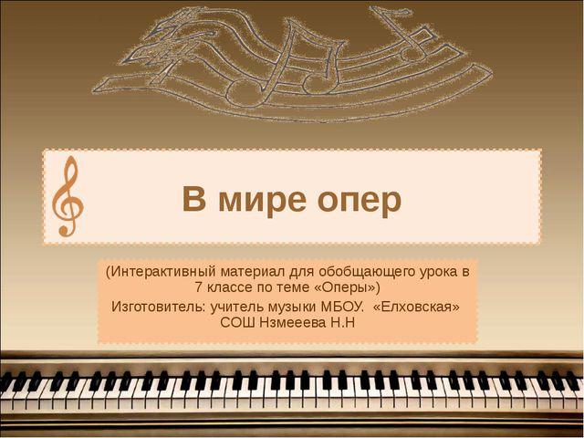В мире опер (Интерактивный материал для обобщающего урока в 7 классе по теме...